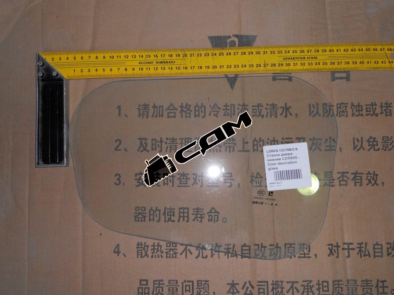 Стекло двери нижнее CDM855 (до 2011г) LG50G.12219B