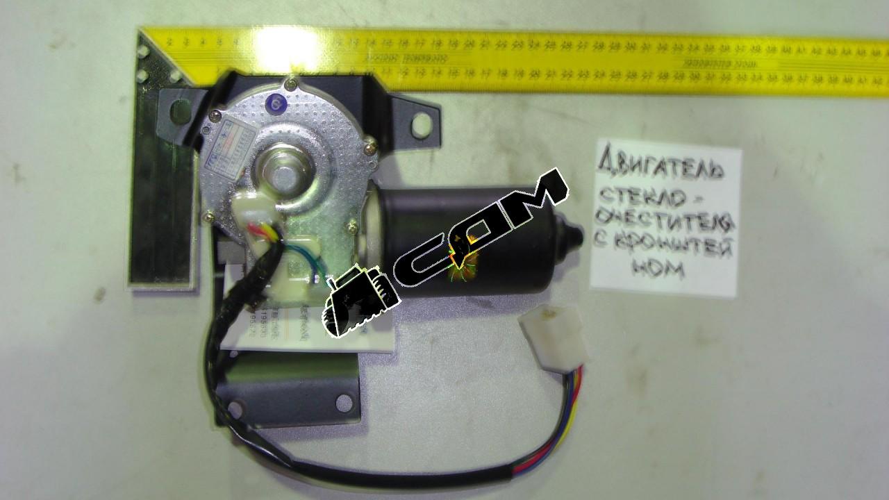 Двигатель стеклоочистителя с кронштейном HOWO  WG1642740008/WG1642740003