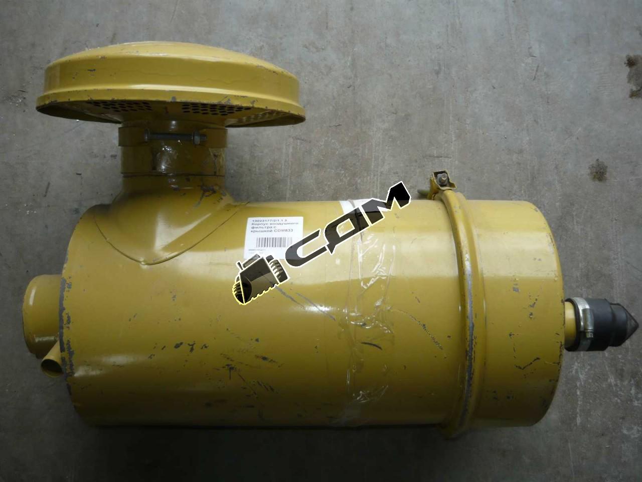 Корпус воздушного фильтра с крышкой CDM833 13023177/2